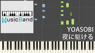 [琴譜版] YOASOBI - 夜に駆ける - Piano Tutorial 鋼琴教學 ピアノ指導 Synthesia