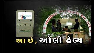 Bhavnagar: લ્યો બોલો હવે Gujarat ના આ ગામમાં મુકાયેલ ATM કહેશે તમને કયો રોગ થયો | VTV Gujarati