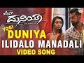 Yogi Duniya - Ilidalo Manadali Video Song | New Kannada Song, Yogi, Hithaa Chandrashekhar, Vasista