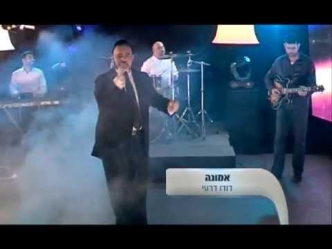 דודו דרעי אמונה הקליפ הרשמי | Dudu Dery Belief The Official Music Video