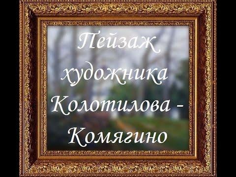Пейзаж художника Колотилова Комягино