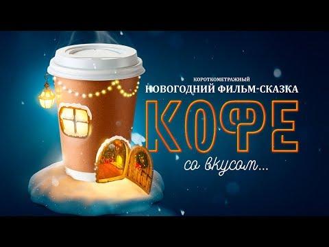 Кофе со вкусом