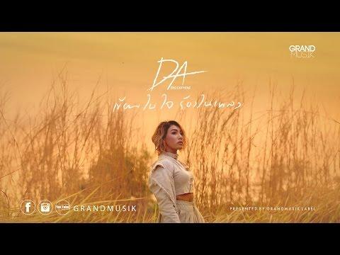 เขียนในใจ ร้องในเพลง - DA Endorphine【OFFICIAL MV】