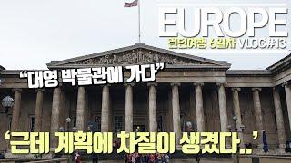 유럽여행 vlog] 대영 박물관 (British Mus…