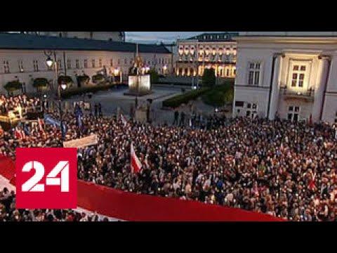 В Варшаве десятки тысяч поляков протестуют против судебной реформы
