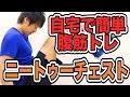 筋トレ初心者でも簡単!腹筋トレーニング「ニートゥーチェスト」
