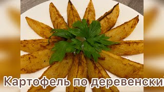 Картофель по деревенски Вкусная картошка еда картошка рецепт