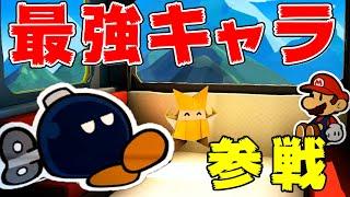 【ペーパーマリオ】最強のなかま!?ボムへいがキタ!!!♯8