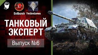 Танковый Эксперт №6 - от Evilborsh и TheSireGames [World of Tanks]