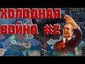 СССР во время холодной войны в Hearts Of Iron IV 2 Падение Китая mp3