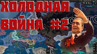 СССР во время холодной войны в Hearts of Iron IV #2 Падение Китая