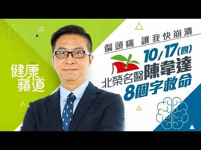 【健康蘋道預告】別再傷腦筋!北榮名醫陳韋達拯救偏頭痛| 蘋果新聞網