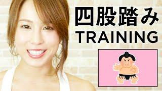 """【新トレーニング】私と一緒に""""相撲スクワット""""をしたい?"""