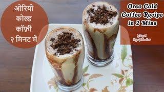 Oreo Cold Coffee Recipe in 2 Mins - ओरियो कोल्ड कॉफ़ी २ मिनट में - Priya R - Magic of Indian Rasoi