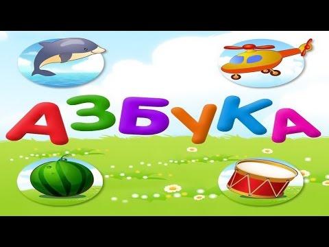 Азбука в картинках для детей - Весь Алфавит от А до Я