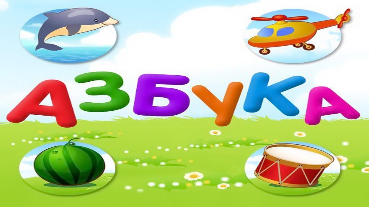 Картинка азбука анимация от а до