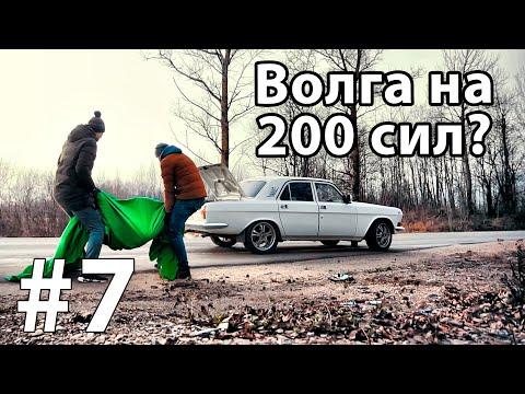 Сбили оленя на фокусе и ГАЗ 24 на 200 л.с.