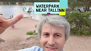 Männiku waterpark near Tallinn / Аквапарк Мяннику под Таллинном