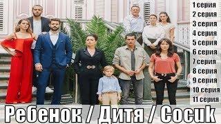 Ребенок / Дитя / Cocuk 1, 2, 3, 4, 5 серия / все серии / турецкий сериал / сюжет, анонс