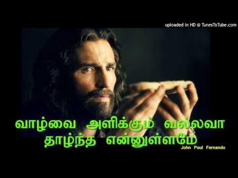 வாழ்வை அளிக்கும் வல்லவா தாழ்ந்த என்ன - TAMIL CATHOLIC CHRISTIAN SONGS