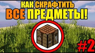 How to craft EVERYTHING in minecraft? [2/2]