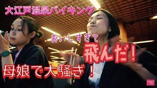 はじめまして。大阪吉本のグッピーこずえと申します。大江戸温泉のバイ...