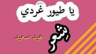 عيدكم مبارك ، اجمل شعر ٢٠١٩ ، تهنئة عيد الاضحى ، شعر خالد المشهداني