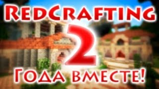 RedCrafting - 2 года вместе! - Юбилейное видео