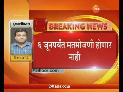 Beed | Osmanabad Vote Counting Of Local Self Government Election Postponed