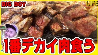 【肉大食い】1番デカいステーキ肉を完食!ファミレスBIG BOY編【LIFE】
