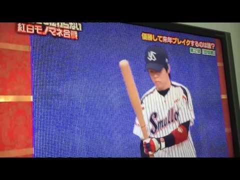 とんねるず プロ野球選手モノマネ