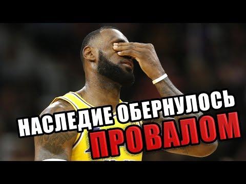 ЛЕБРОН ДЖЕЙМС -