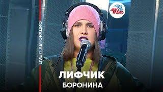 Боронина - Лифчик (LIVE  Авторадио)
