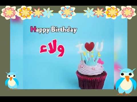 عيد ميلاد ولاء صابر كل سنة وانتى طيبة احمد عربى Youtube