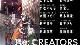 新アニメ Re:CREATORS の紹介