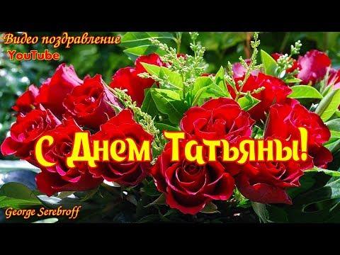 krasivuyu-otkritku-pozdravlenie-s-dnem-tatyani foto 11