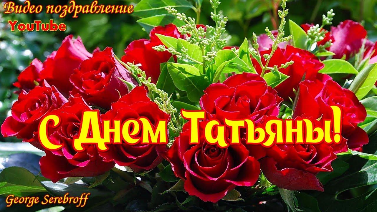 Словом люблю, поздравления с днем рождения видео открытки для татьяны