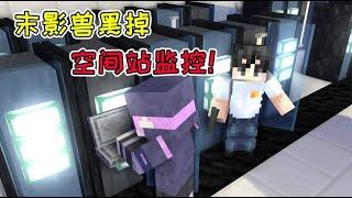 MC流浪者日记48:海盗小头目识破替身?末影兽黑掉空间站监控!