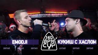 140 BPM CUP: EMODJI X КУКИШ С ХАСЛОМ (II этап)