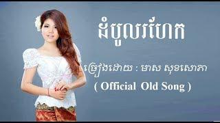 ដំបូលរហែក - មាស សុខសោភា - Meas Soksophea Official
