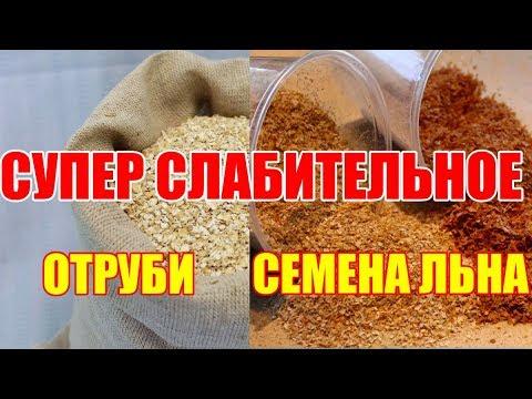 ЭФФЕКТИВНОЕ СЛАБИТЕЛЬНОЕ СРЕДСТВО  Отруби и семена льна