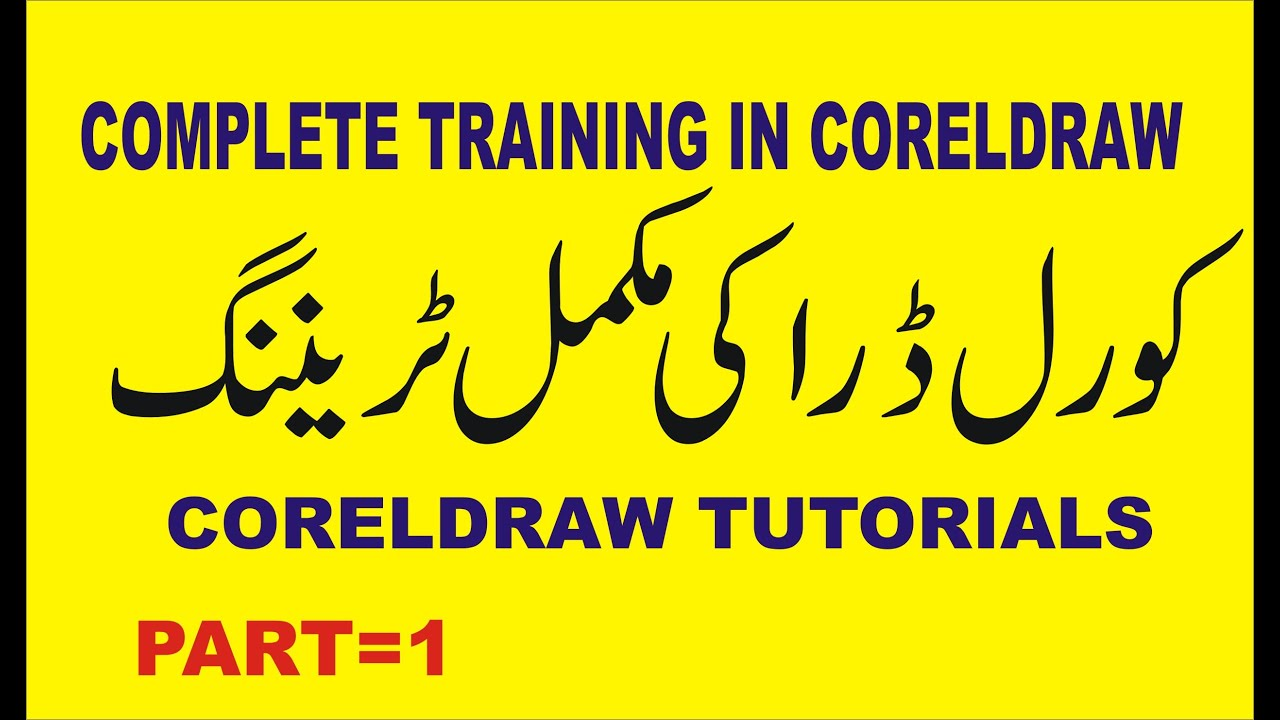 Coreldraw version 12 - Coreldraw 12 Full Training Course Tutorial 1 Urdu Hindi 2017