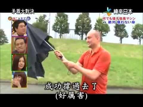toughest umbrella vs strongest wind machine 吹不坏的雨伞 vs 最强的风力机