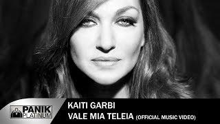 Καίτη Γαρμπή - Βάλε Μια Τελεία | Kaiti Garbi - Vale Mia Teleia - Official Video Clip