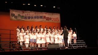 學校合唱教學伙伴計劃音樂會2015-保良局田家炳千禧小學