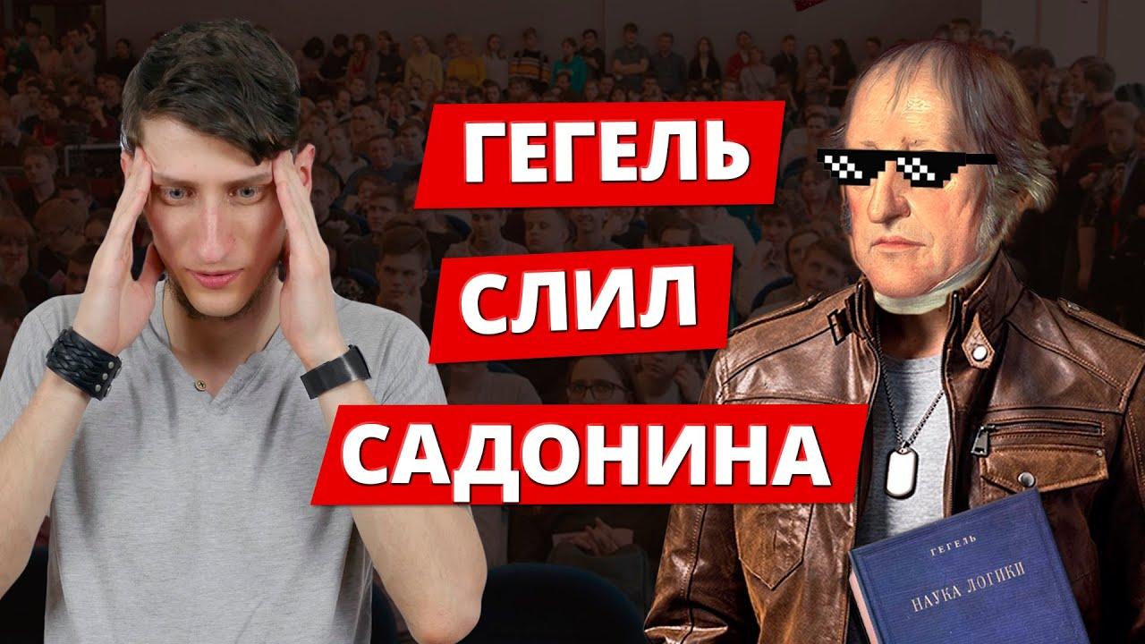 Диалектика VS Василий Садонин l Диалектическая логика и научный подход
