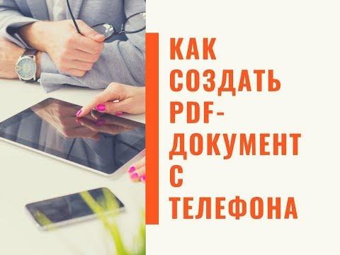 Как создать Pdf-документ с телефона