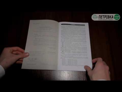 Учебники п дручники и ГДЗ скачать, ответы онлайн