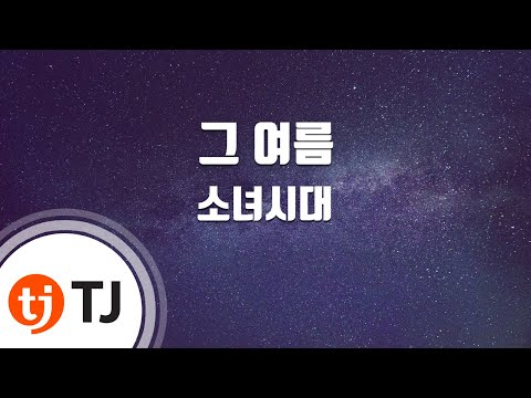 [TJ노래방] 그여름(0805) - 소녀시대 / TJ Karaoke