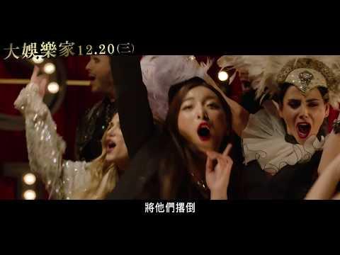 【大娛樂家】電影主題曲《我就是我》全球名人版MV